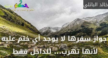 جواز سفرها لا يوجد أي ختم عليه لأنها تهرب... للداخل فقط -خالد الباتلي