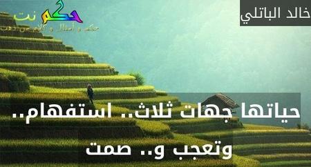 حياتها جهات ثلاث.. استفهام.. وتعجب و.. صمت -خالد الباتلي