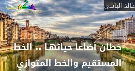 خطان أضاعا حياتهـا .. الخط المستقيم والخط المتوازي -خالد الباتلي
