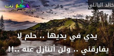 يدي في يديها .. حلم لا يفارقني .. ولن أتنازل عنه ..!! -خالد الباتلي