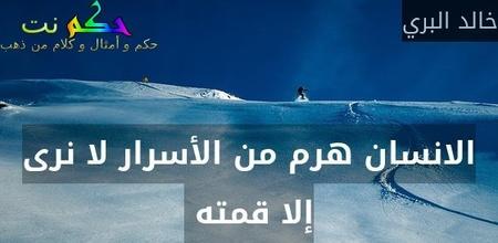 الانسان هرم من الأسرار لا نرى إلا قمته -خالد البري