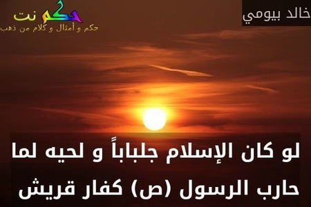 لو كان الإسلام جلباباً و لحيه لما حارب الرسول (ص) كفار قريش -خالد بيومي
