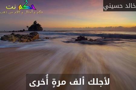 لأجلك ألف مرةٍ أُخرى -خالد حسيني