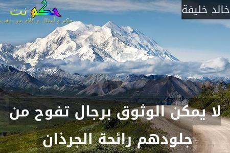 لا يمكن الوثوق برجال تفوح من جلودهم رائحة الجرذان -خالد خليفة