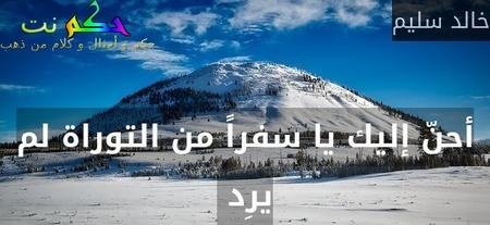 أحنّ إليك يا سفراً من التوراة لم يرِد -خالد سليم