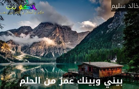 بيني وبينك عمرٌ من الحلم -خالد سليم