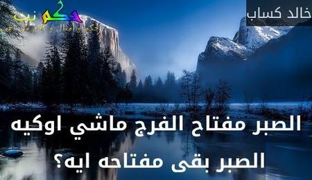 الصبر مفتاح الفرج ماشي اوكيه الصبر بقى مفتاحه ايه؟ -خالد كساب