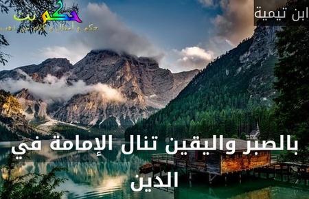 بالصبر واليقين تنال الإمامة في الدين-ابن تيمية