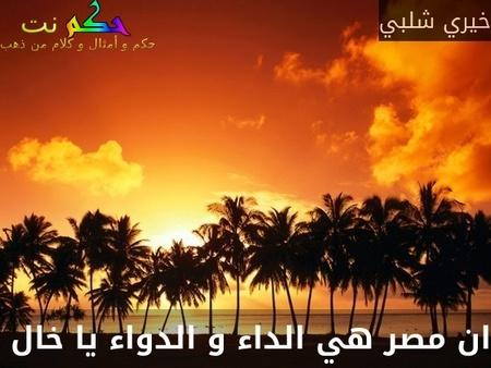 ان مصر هي الداء و الدواء يا خال -خيري شلبي