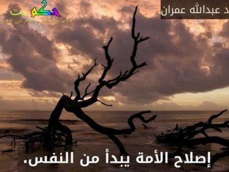 إصلاح الأمة يبدأ من النفس. -د عبدالله عمران