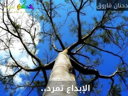 الإبداع تمرد.. -دحنان فاروق