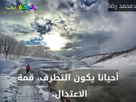 أحيانا يكون التطرف، قِمة الاعتدال. -دمحمد رضا