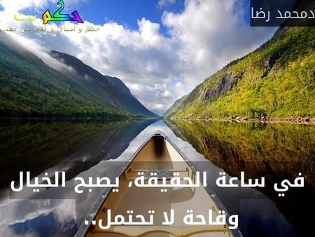 في ساعة الحقيقة، يصبح الخيال وقاحة لا تحتمل.. -دمحمد رضا