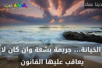 الخيانة... جريمة بشعة وان كان لا يعاقب عليها القانون -دينا عماد