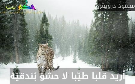 أريد قلبا طيّبا لا حشْوَ بُندقيّة-محمود درويش