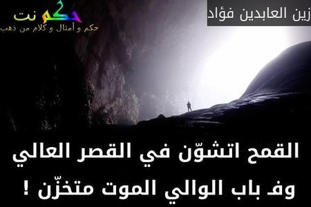 القمح اتشوّن في القصر العالي وفـ باب الوالي الموت متخزّن ! -زين العابدين فؤاد