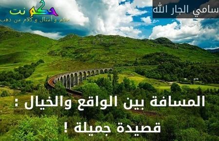 المسافة بين الواقع والخيال : قصيدة جميلة ! -سامي الجار الله