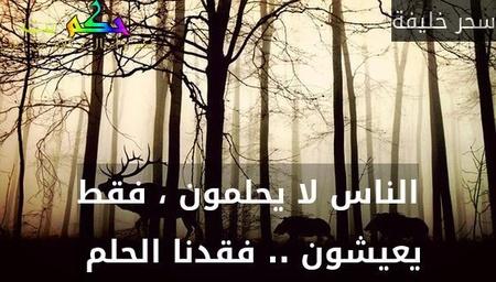الناس لا يحلمون ، فقط يعيشون .. فقدنا الحلم -سحر خليفة