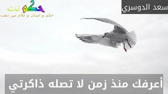 أعرفك منذ زمن لا تصله ذاكرتي -سعد الدوسري