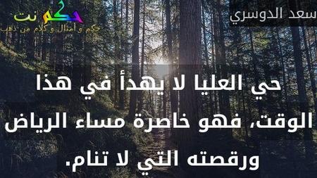 حي العليا لا يهدأ في هذا الوقت، فهو خاصرة مساء الرياض ورقصته التي لا تنام. -سعد الدوسري
