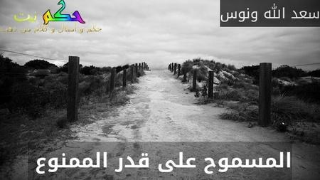 المسموح على قدر الممنوع -سعد الله ونوس