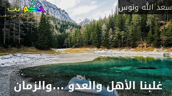 غلبنا الأهل والعدو ...والزمان -سعد الله ونوس