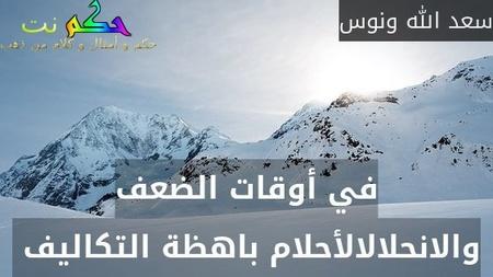 في أوقات الضعف والانحلالالأحلام باهظة التكاليف -سعد الله ونوس