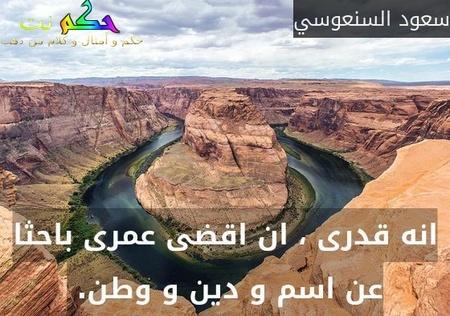 انه قدرى ، ان اقضى عمرى باحثا عن اسم و دين و وطن. -سعود السنعوسي