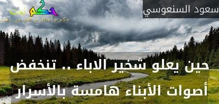 حين يعلو شخير الاباء .. تنخفض أصوات الأبناء هامسة بالأسرار -سعود السنعوسي
