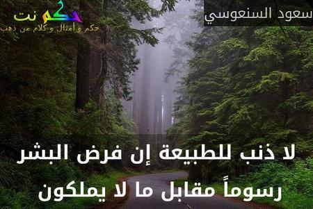 لا ذنب للطبيعة إن فرض البشر رسوماً مقابل ما لا يملكون -سعود السنعوسي