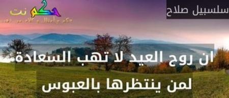 ان روح العيد لا تهب السعادة لمن ينتظرها بالعبوس -سلسبيل صلاح