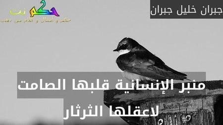منبر الإنسانية قلبها الصامت لاعقلها الثرثار-جبران خليل جبران