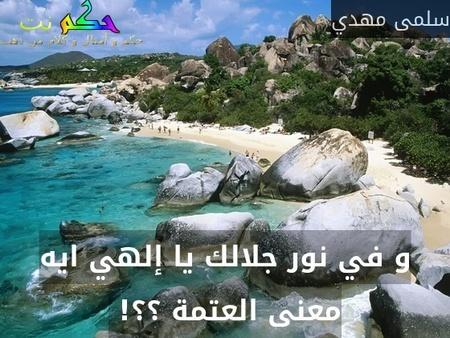و في نور جلالك يا إلهي ايه معنى العتمة ؟؟! -سلمى مهدي