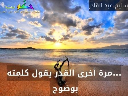 ...مرة أخرى القدر يقول كلمته بوضوح -سليم عبد القادر