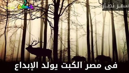 فى مصر الكبت يولد الإبداع -سمــر نصــار