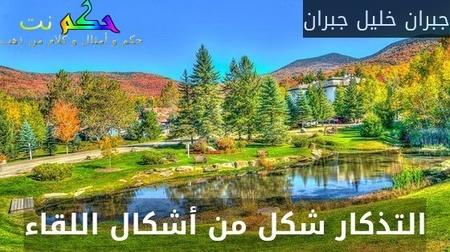 التذكار شكل من أشكال اللقاء-جبران خليل جبران