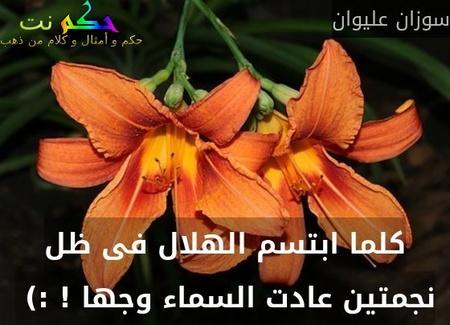 كلما ابتسم الهلال فى ظل نجمتين عادت السماء وجها ! :) -سوزان عليوان