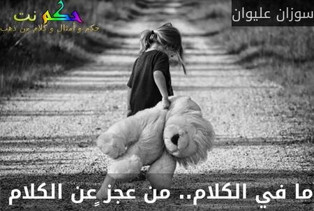 ما في الكلام.. من عجز ٍعن الكلام -سوزان عليوان