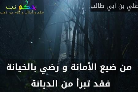 من ضيع الأمانة و رضي بالخيانة فقد تبرأ من الديانة -علي بن أبي طالب