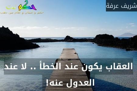 العقاب يكون عند الخطأ .. لا عند العدول عنه! -شريف عرفة