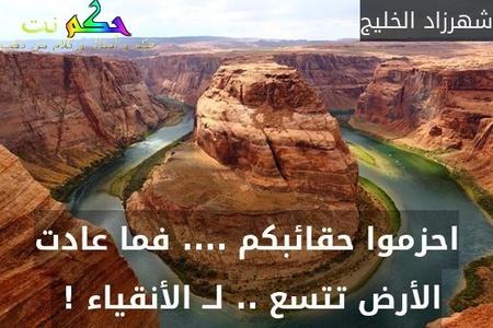 احزموا حقائبكم .... فما عادت الأرض تتسع .. لــ الأنقياء ! -شهرزاد الخليج