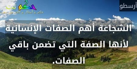 الشجاعة أهم الصفات الإنسانية لأنها الصفة التي تضمن باقي الصفات.-أرسطو