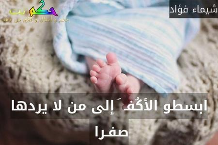 ابسطو الأكُفـ َ إلى من لا يردها صفـرا -شيماء فؤاد