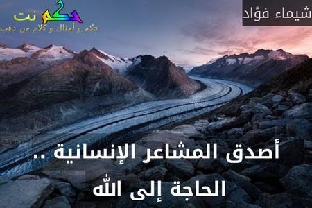 أصدق المشاعر الإنسانية .. الحاجة إلى الله -شيماء فؤاد