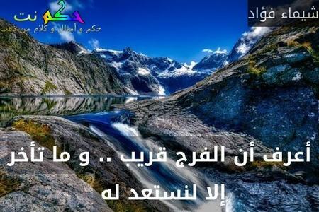 أعرف أن الفرج قريب .. و ما تأخر إلا لنستعد له -شيماء فؤاد