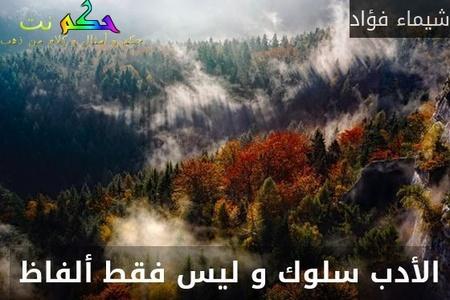 الأدب سلوك و ليس فقط ألفاظ -شيماء فؤاد
