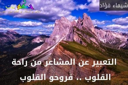 التعبير عن المشاعر من راحة القلوب .. فروحو القلوب -شيماء فؤاد
