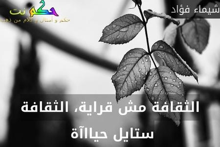 الثقافة مش قراية، الثقافة ستايل حيااآة -شيماء فؤاد