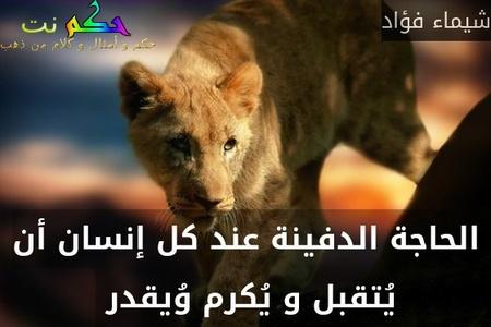 الحاجة الدفينة عند كل إنسان أن يُتقبل و يُكرم وُيقدر -شيماء فؤاد