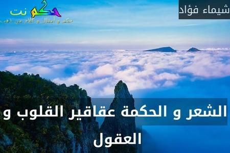 الشعر و الحكمة عقاقير القلوب و العقول -شيماء فؤاد